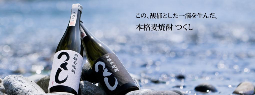 西吉田酒造株式会社