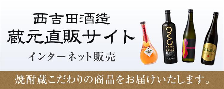 西吉田酒造株式会社インターネット販売