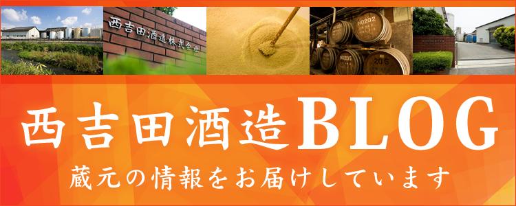 西吉田酒造株式会社BLOG