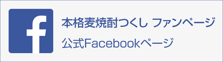 西吉田酒造株式会社Facebook