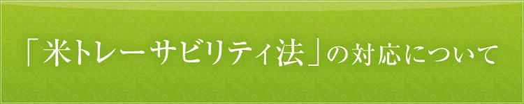 「米トレーサビリティ法」の対応について